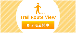 Trail Route View デモ公開中